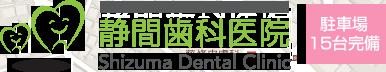 歯のご相談は半田市にある歯医者さん静間歯科医へ。
